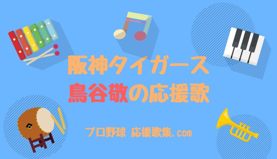 鳥谷敬 応援歌【阪神タイガース】