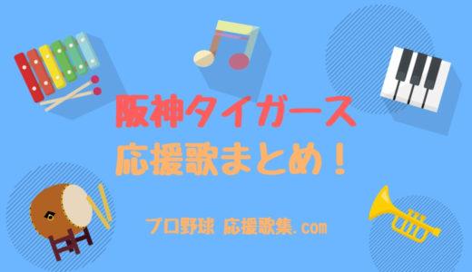 阪神タイガース 2018年 応援歌まとめ【最新】