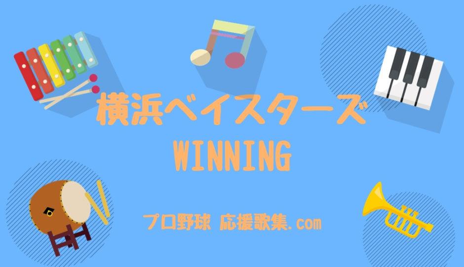 WINNING【横浜DeNAベイスターズ応援歌】
