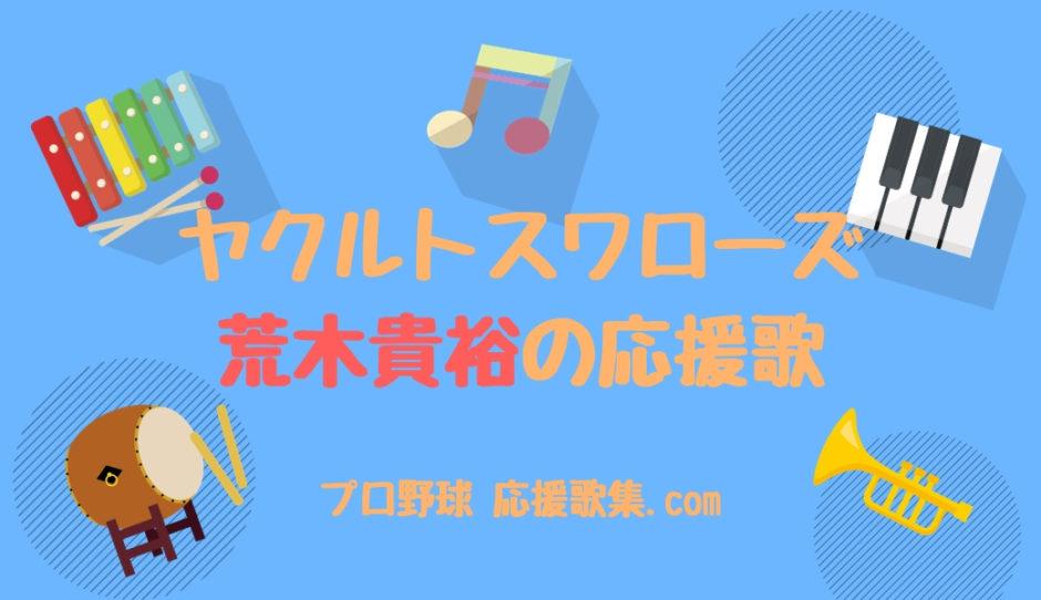 荒木貴裕 応援歌【東京ヤクルトスワローズ】