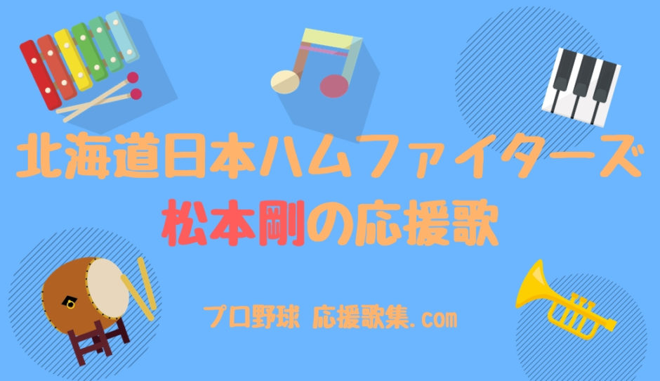 松本剛 応援歌【北海道日本ハムファイターズ】