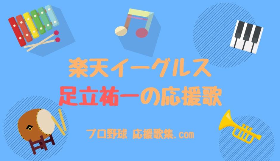 足立祐一 応援歌【楽天イーグルス】