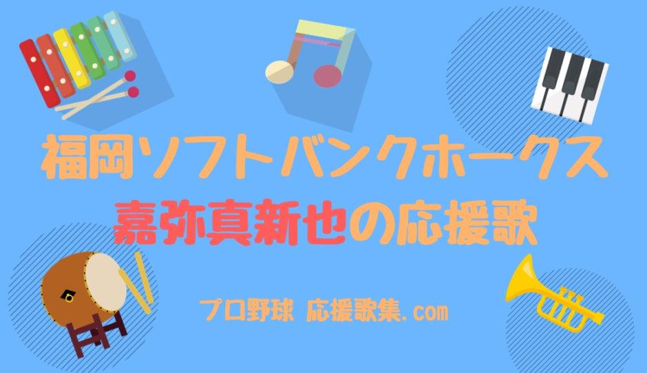 嘉弥真新也 応援歌【福岡ソフトバンクホークス】