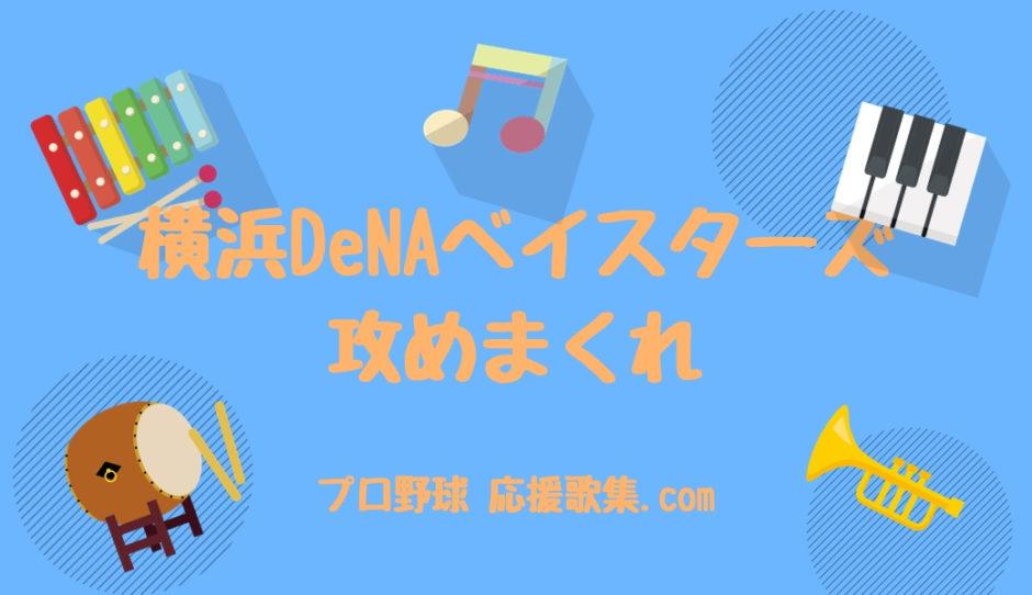 攻めまくれ 【横浜DeNAベイスターズ応援歌】