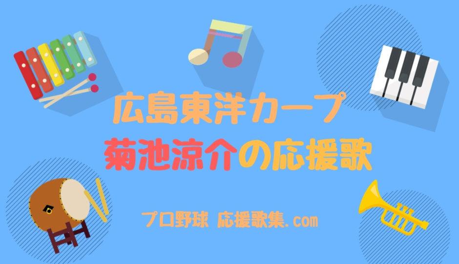 菊池涼介 応援歌【広島カープ】
