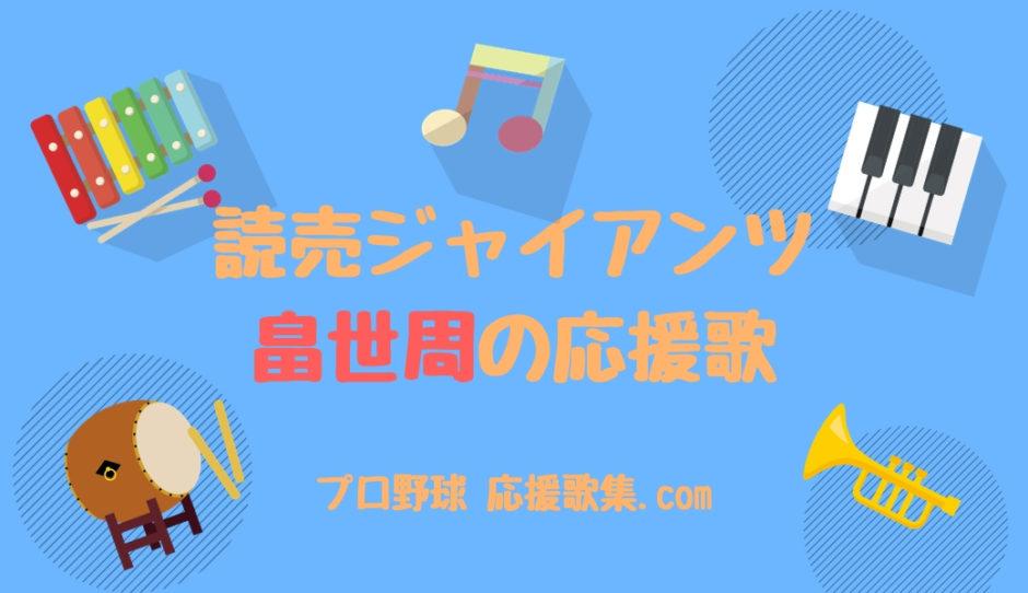 畠世周 応援歌【読売ジャイアンツ(巨人)】