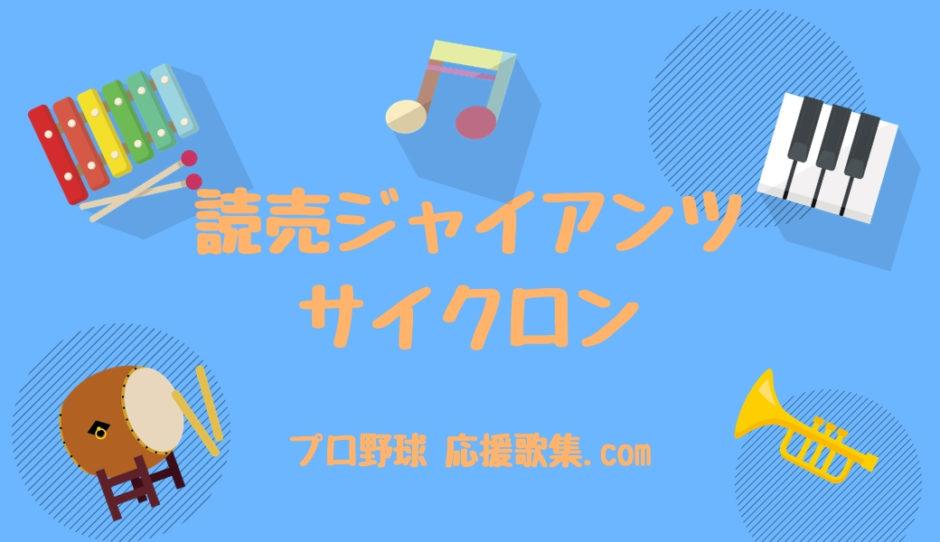 サイクロン 【読売ジャイアンツ応援歌(巨人)】
