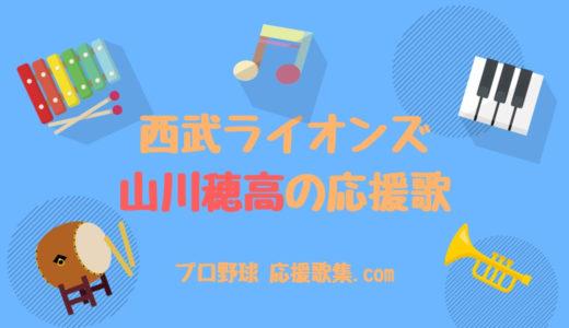 山川穂高 応援歌【西武ライオンズ】