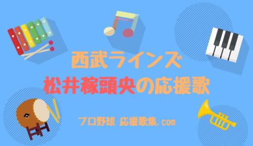 松井稼頭央 応援歌【西武ライオンズ】