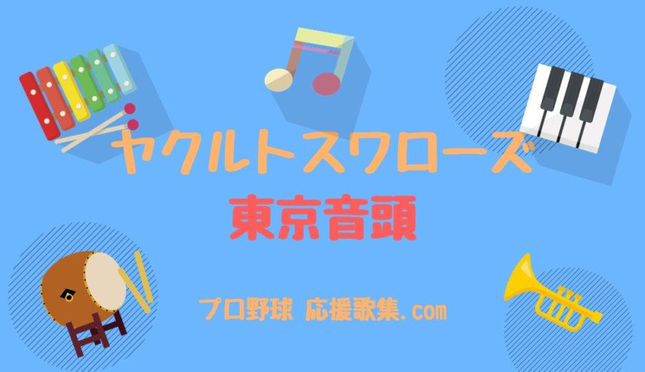 東京音頭【東京ヤクルトスワローズ応援歌】