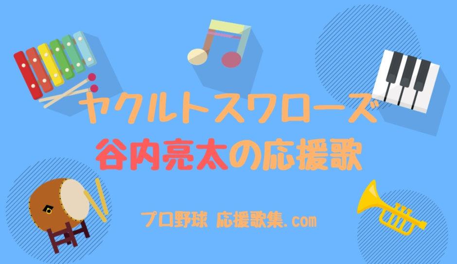 谷内亮太 応援歌【東京ヤクルトスワローズ】