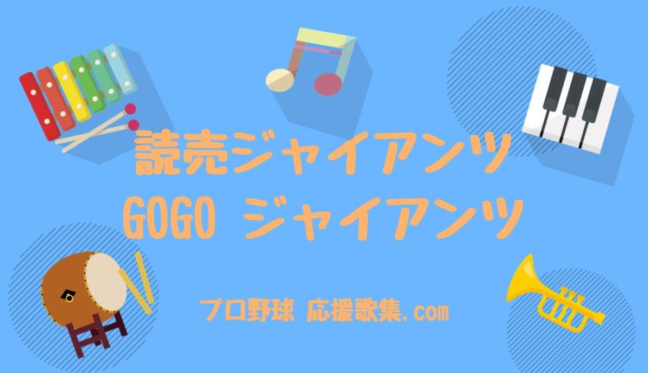 GOGO ジャイアンツ【読売ジャイアンツ応援歌(巨人)】