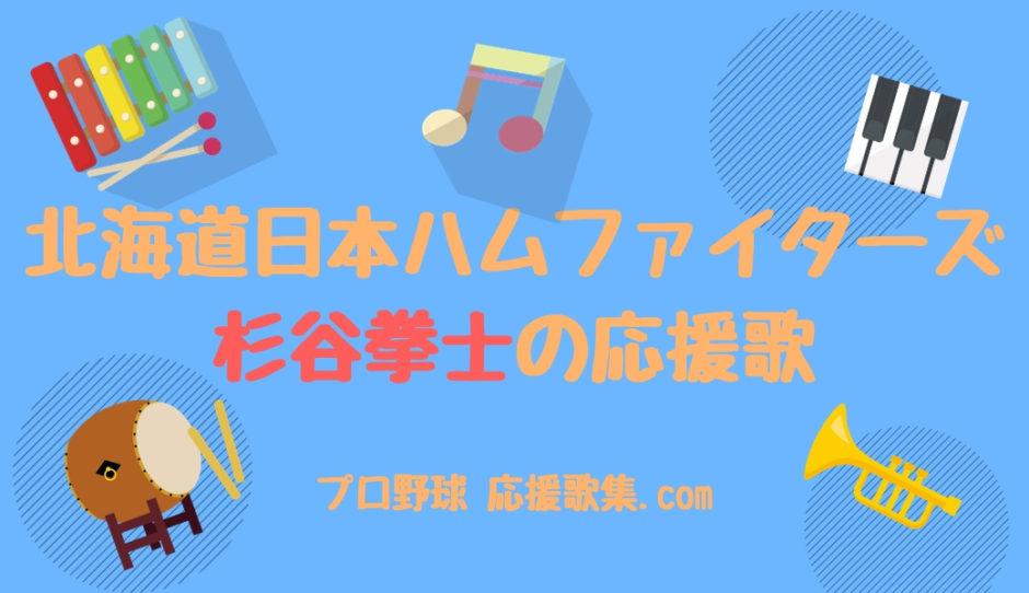 杉谷拳士 応援歌【北海道日本ハムファイターズ】