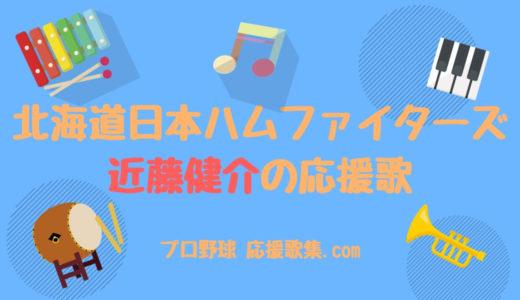 近藤健介 応援歌【北海道日本ハムファイターズ】