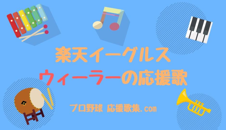 ウィーラー 応援歌【楽天イーグルス】