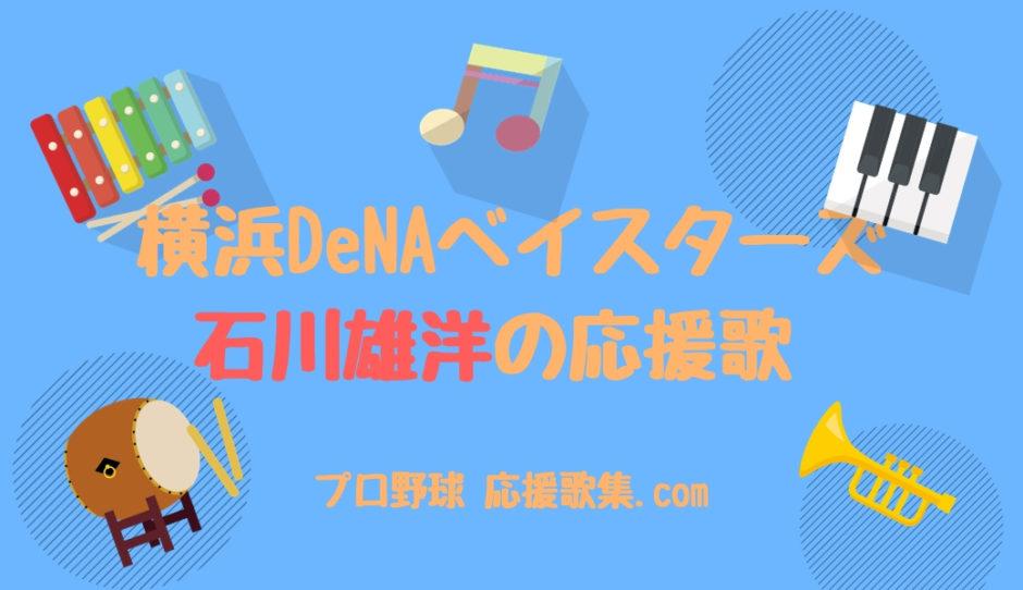 石川雄洋 応援歌【横浜DeNAベイスターズ】
