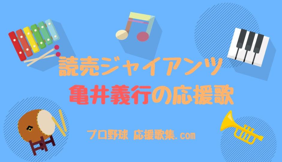 亀井善行 応援歌【読売ジャイアンツ(巨人)】