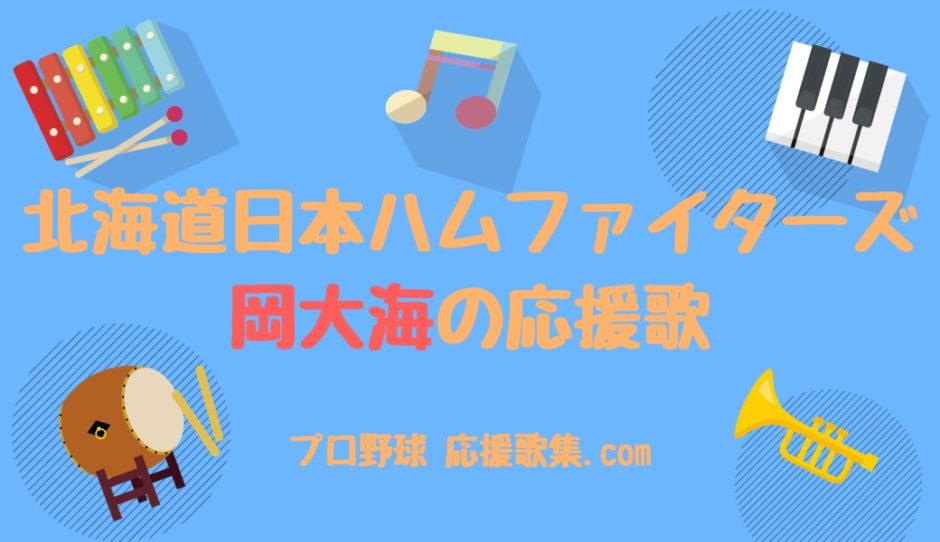 岡大海 応援歌【北海道日本ハムファイターズ】