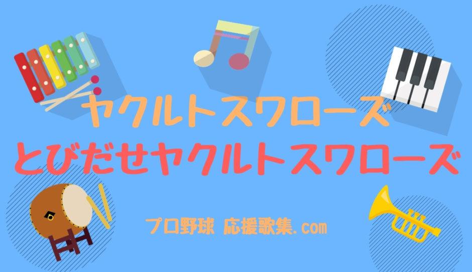 新・とびだせヤクルトスワローズ【東京ヤクルトスワローズ応援歌】