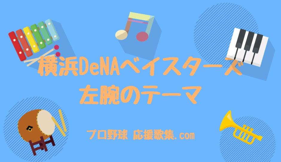 左腕のテーマ 【横浜DeNAベイスターズ応援歌】