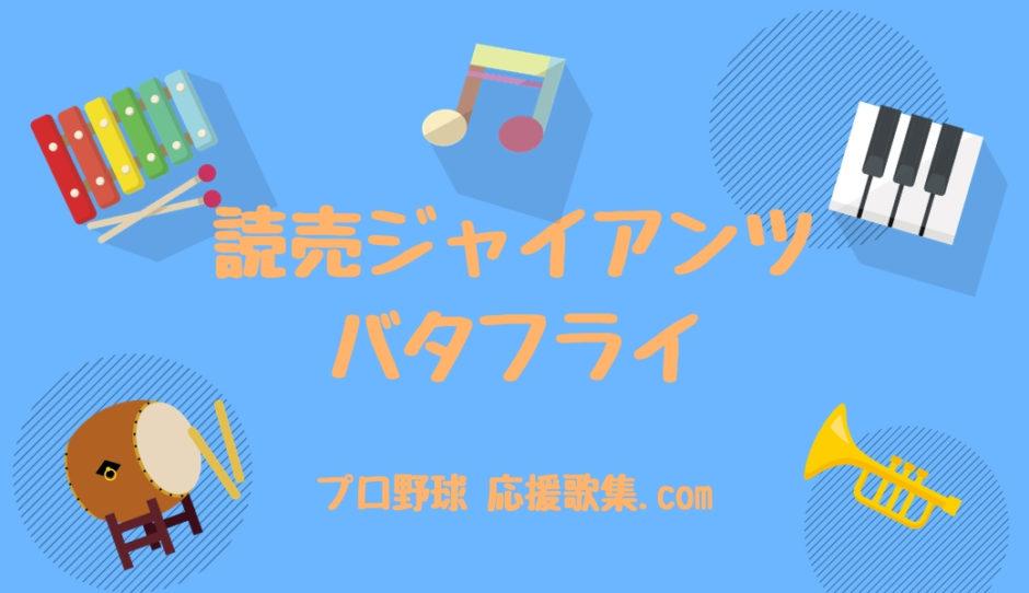 バタフライ【読売ジャイアンツ応援歌(巨人)】