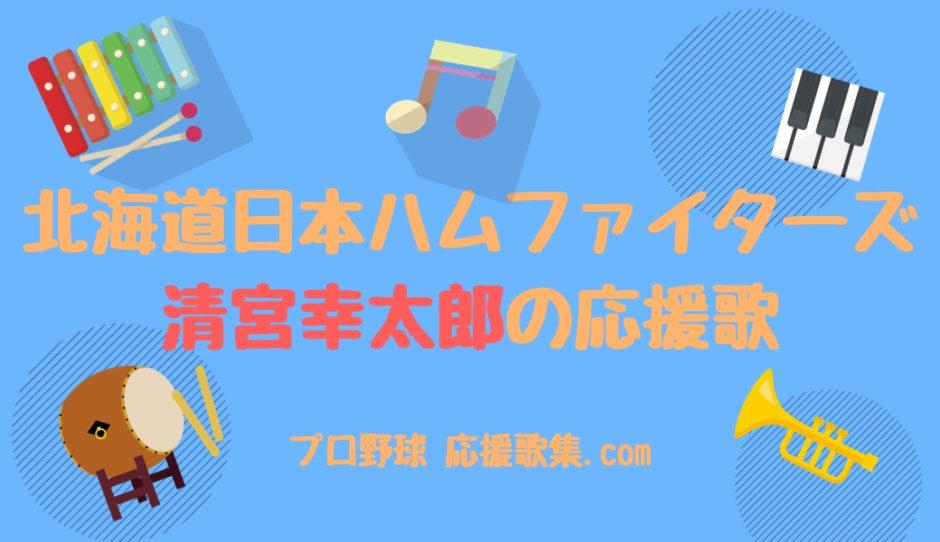 清宮幸太郎 応援歌【北海道日本ハムファイターズ】