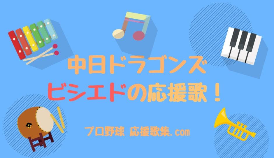 ビシエド 応援歌【中日ドラゴンズ】