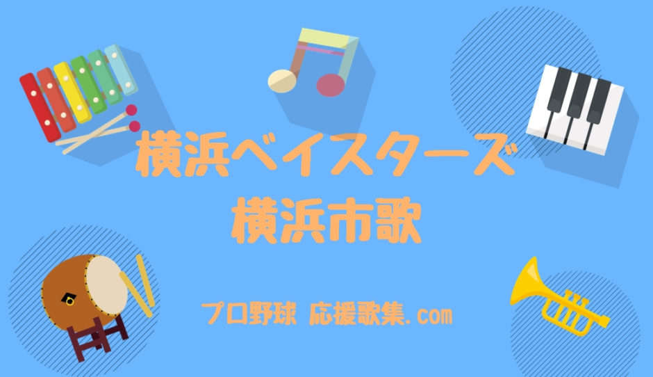 横浜市歌 【横浜DeNAベイスターズ応援歌】