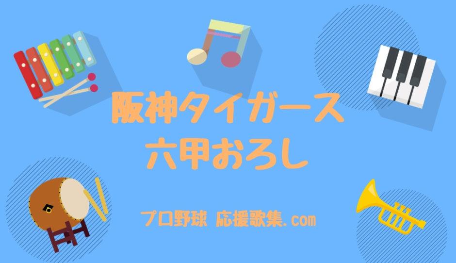 六甲おろし【阪神タイガース応援歌】