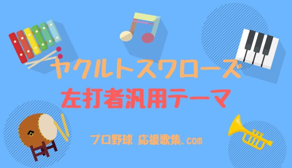 左打者汎用テーマ【東京ヤクルトスワローズ応援歌】