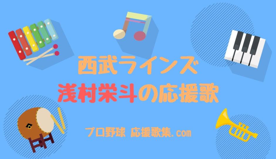 浅村栄斗 応援歌【西武ライオンズ】