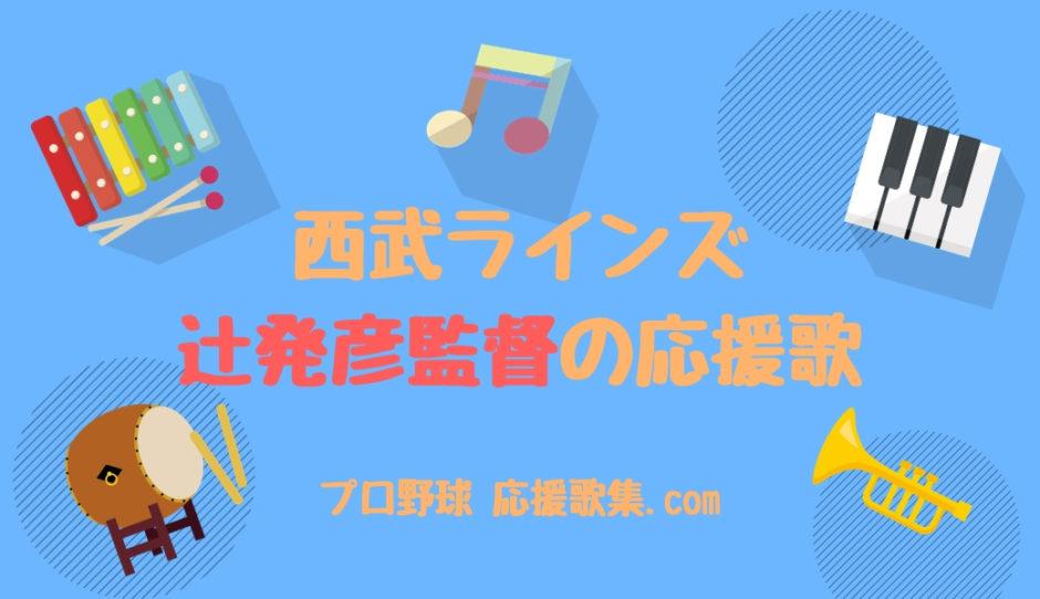 辻発彦監督 応援歌【西武ライオンズ】