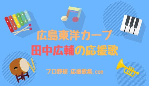 田中広輔 応援歌【広島カープ】