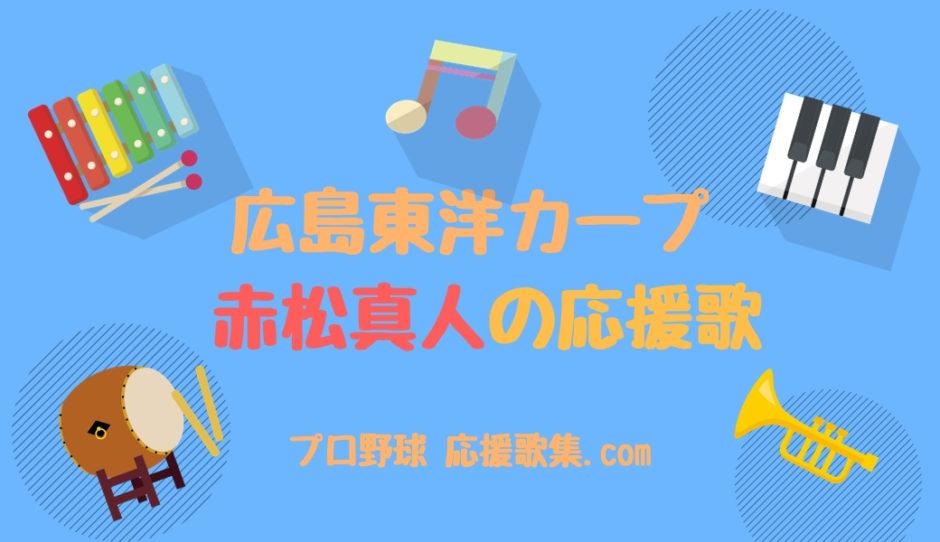 赤松真人 応援歌【広島カープ】