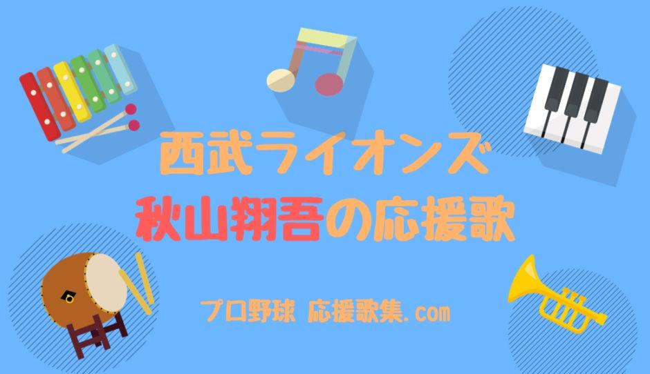秋山翔吾 応援歌【西武ライオンズ】