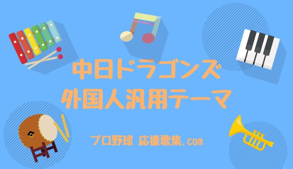 外国人汎用テーマ 【中日ドラゴンズ応援歌】