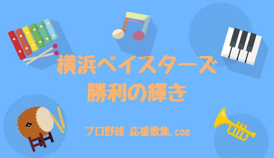 勝利の輝き(試合開始前)【横浜DeNAベイスターズ応援歌】