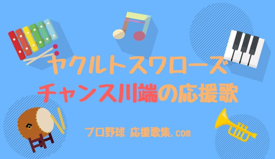 チャンス川端 応援歌【東京ヤクルトスワローズ】