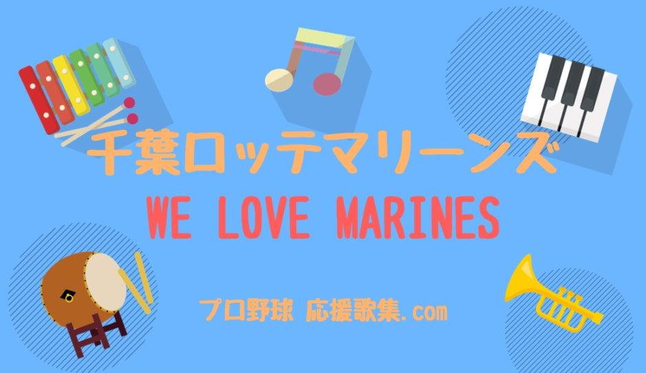 WE LOVE MARINES【千葉ロッテマリーンズ応援歌】