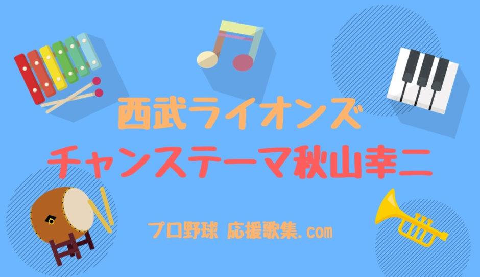 チャンステーマ 秋山幸二【西武ライオンズ応援歌】