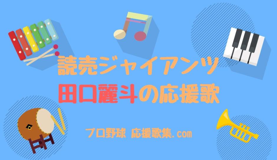 田口麗斗 応援歌【読売ジャイアンツ(巨人)】