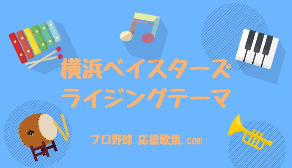 ライジングテーマ【横浜DeNAベイスターズ応援歌】