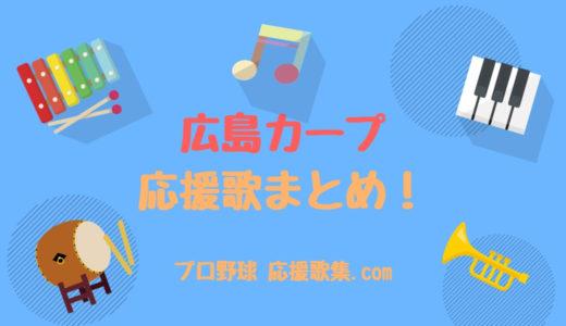 広島カープ 2018年 応援歌まとめ【最新】