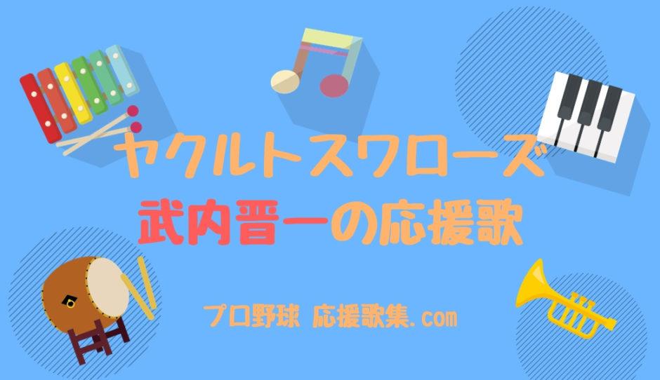 武内晋一 応援歌【東京ヤクルトスワローズ】