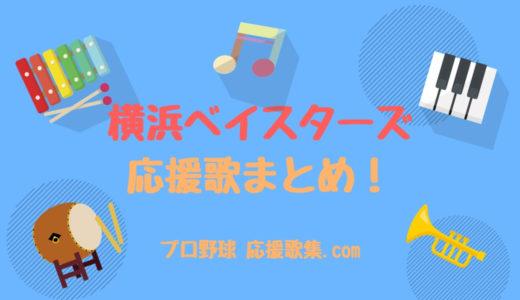 横浜DeNAベイスターズ 2018年 応援歌まとめ【最新】