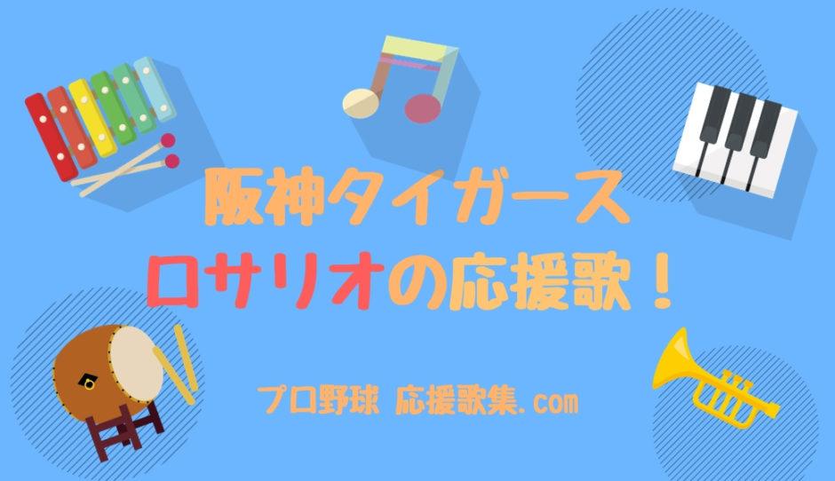 ロサリオ 応援歌【阪神タイガース】