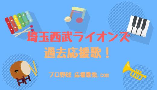 埼玉西武ライオンズ 過去の応援歌まとめ