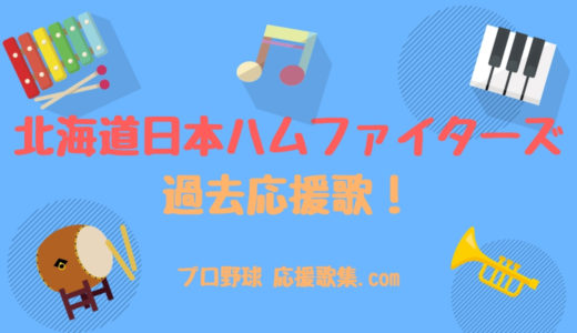 北海道日本ハムファイターズ 過去の応援歌まとめ