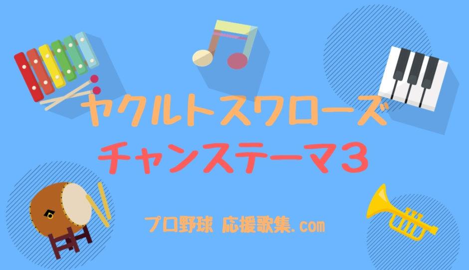 チャンステーマ3【東京ヤクルトスワローズ応援歌】
