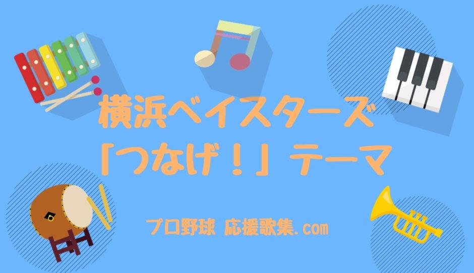 「つなげ!」テーマ【横浜DeNAベイスターズ応援歌】